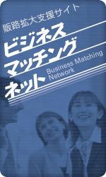 ビジネスマッチングネット